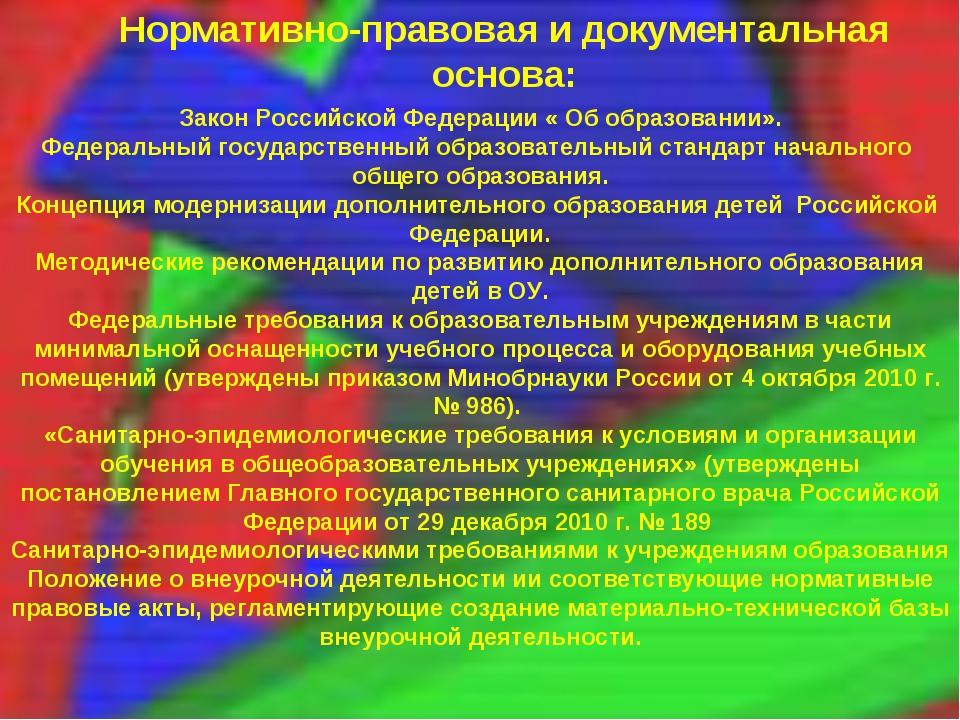 Нормативно-правовая и документальная основа: Закон Российской Федерации « Об...
