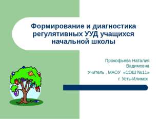 Формирование и диагностика регулятивных УУД учащихся начальной школы Прокофье