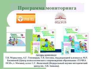 Программа мониторинга Авторы комплекта: Т.В. Меркулова, А.Г. Теплицкая, Т.В.