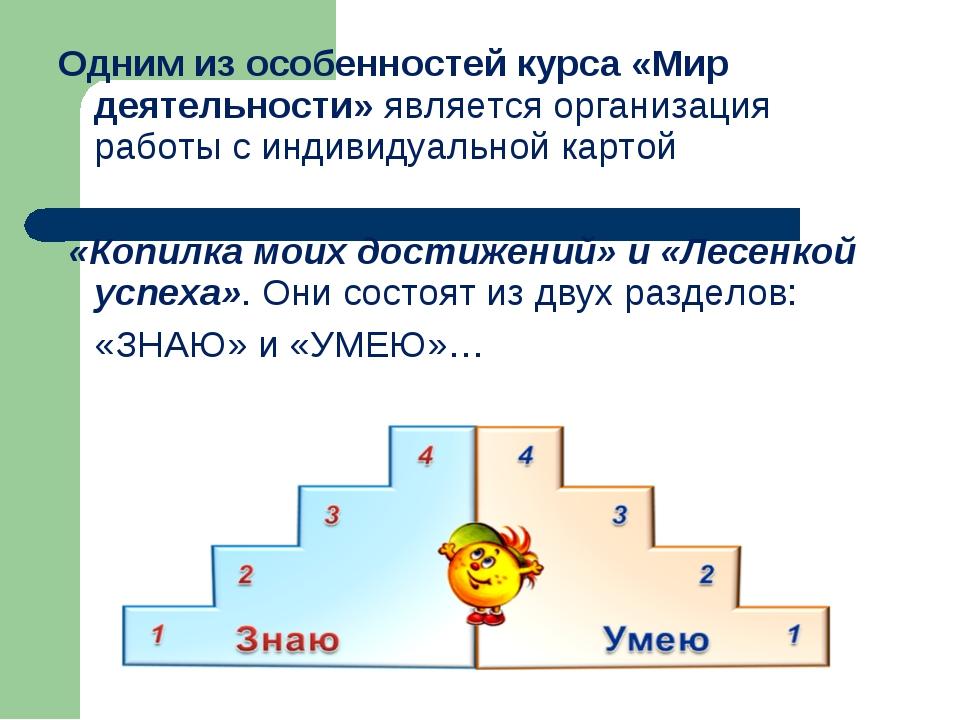 Одним из особенностей курса «Мир деятельности» является организация работы с...