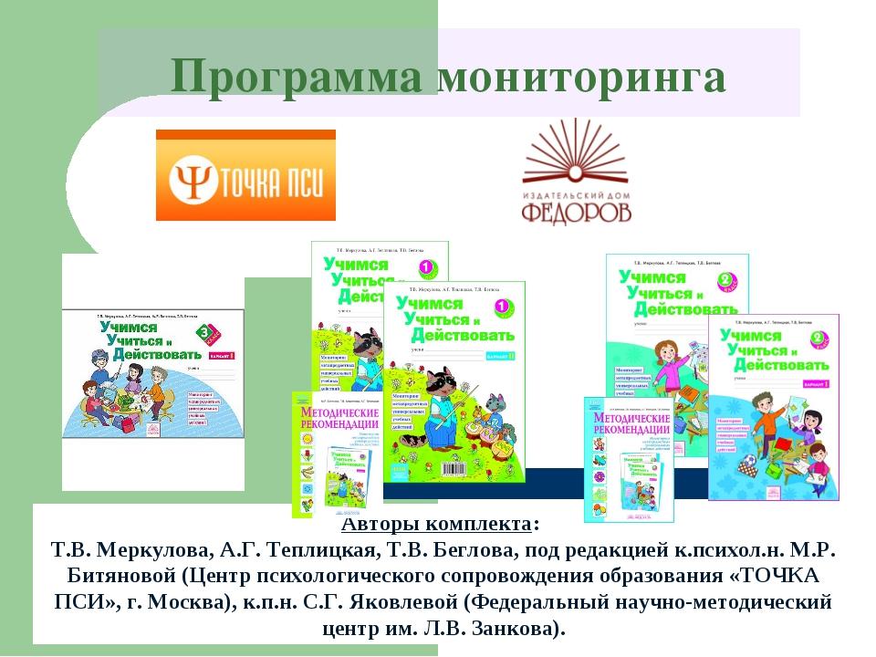 Программа мониторинга Авторы комплекта: Т.В. Меркулова, А.Г. Теплицкая, Т.В....