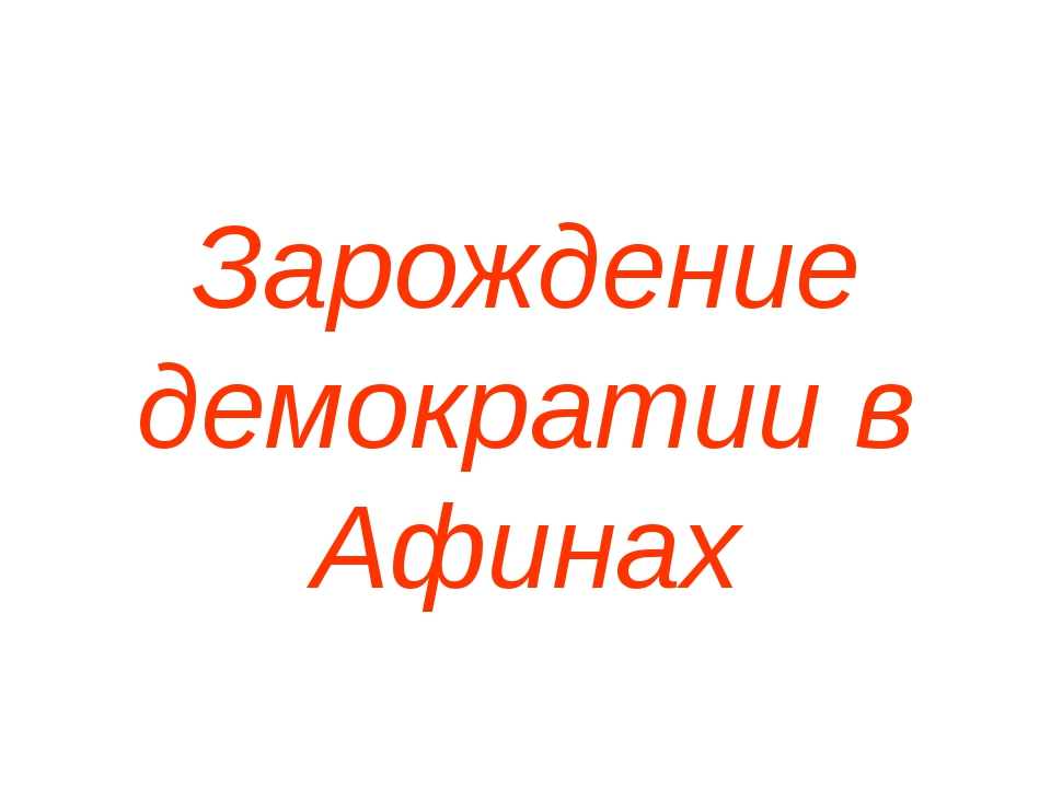 Зарождение демократии в Афинах