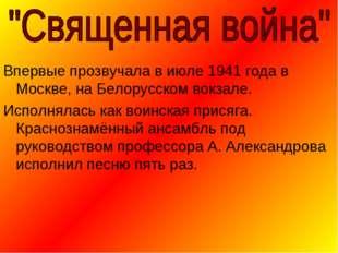 Впервые прозвучала в июле 1941 года в Москве, на Белорусском вокзале. Исполня