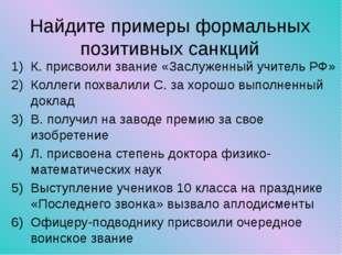 Найдите примеры формальных позитивных санкций К. присвоили звание «Заслуженны