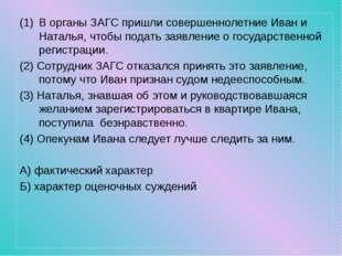 В органы ЗАГС пришли совершеннолетние Иван и Наталья, чтобы подать заявление