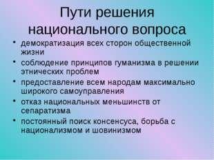 Пути решения национального вопроса демократизация всех сторон общественной жи