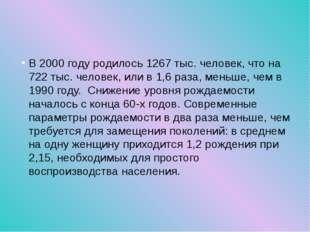 В 2000 году родилось 1267 тыс. человек, что на 722 тыс. человек, или в 1,6 р