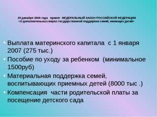 29 декабря 2006 года принят ФЕДЕРАЛЬНЫЙ ЗАКОН РОССИЙСКОЙ ФЕДЕРАЦИИ «О дополн