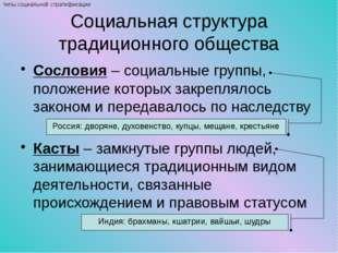 Социальная структура традиционного общества Сословия – социальные группы, пол