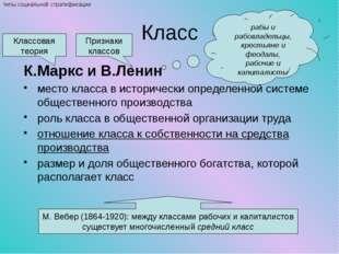 Класс К.Маркс и В.Ленин место класса в исторически определенной системе общес