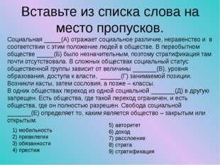Вставьте из списка слова на место пропусков. Социальная _____(А) отражает соц