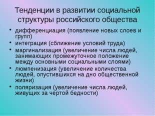 Тенденции в развитии социальной структуры российского общества дифференциация
