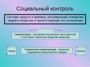 Социальный контроль Система средств и приемов, регулирующих поведение людей в