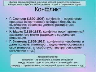 Конфликт Г. Спенсер (1820-1903): конфликт – проявление процесса естественного