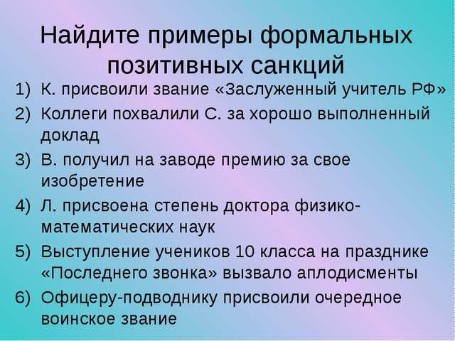 Найдите примеры формальных позитивных санкций К. присвоили звание «Заслуженны...
