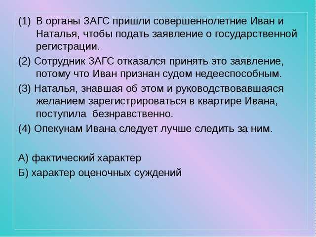 В органы ЗАГС пришли совершеннолетние Иван и Наталья, чтобы подать заявление...