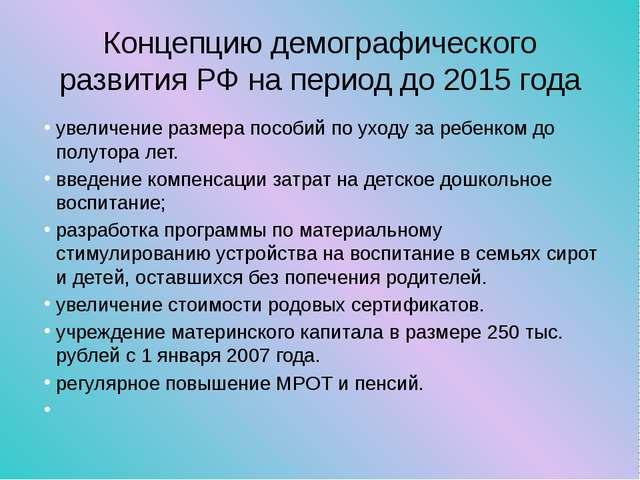 Концепцию демографического развития РФ на период до 2015 года увеличение разм...