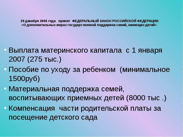 29 декабря 2006 года принят ФЕДЕРАЛЬНЫЙ ЗАКОН РОССИЙСКОЙ ФЕДЕРАЦИИ «О дополн...