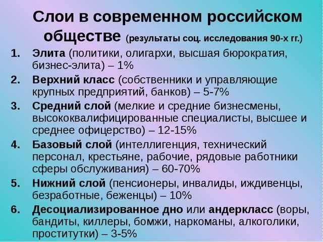 Слои в современном российском обществе (результаты соц. исследования 90-х гг....