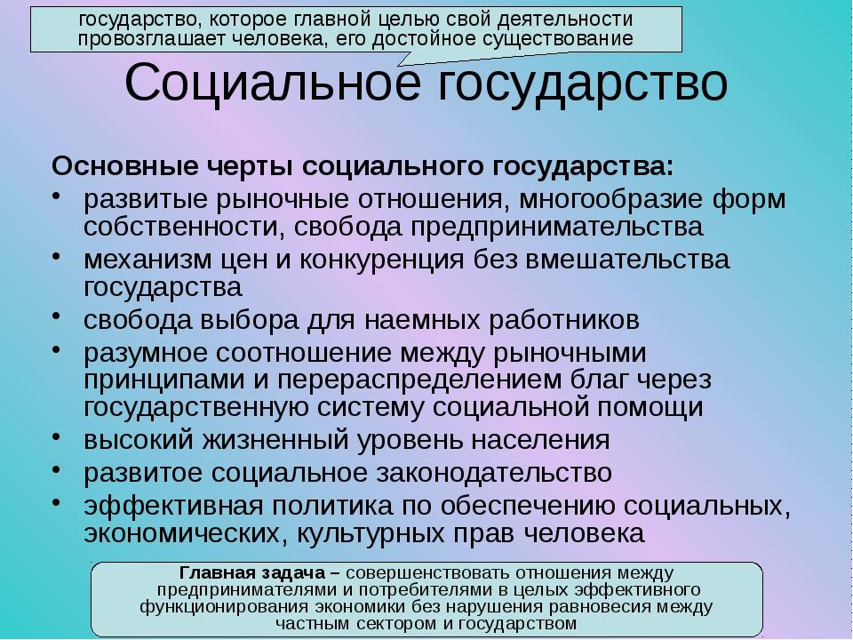 Социальное государство Основные черты социального государства: развитые рыноч...
