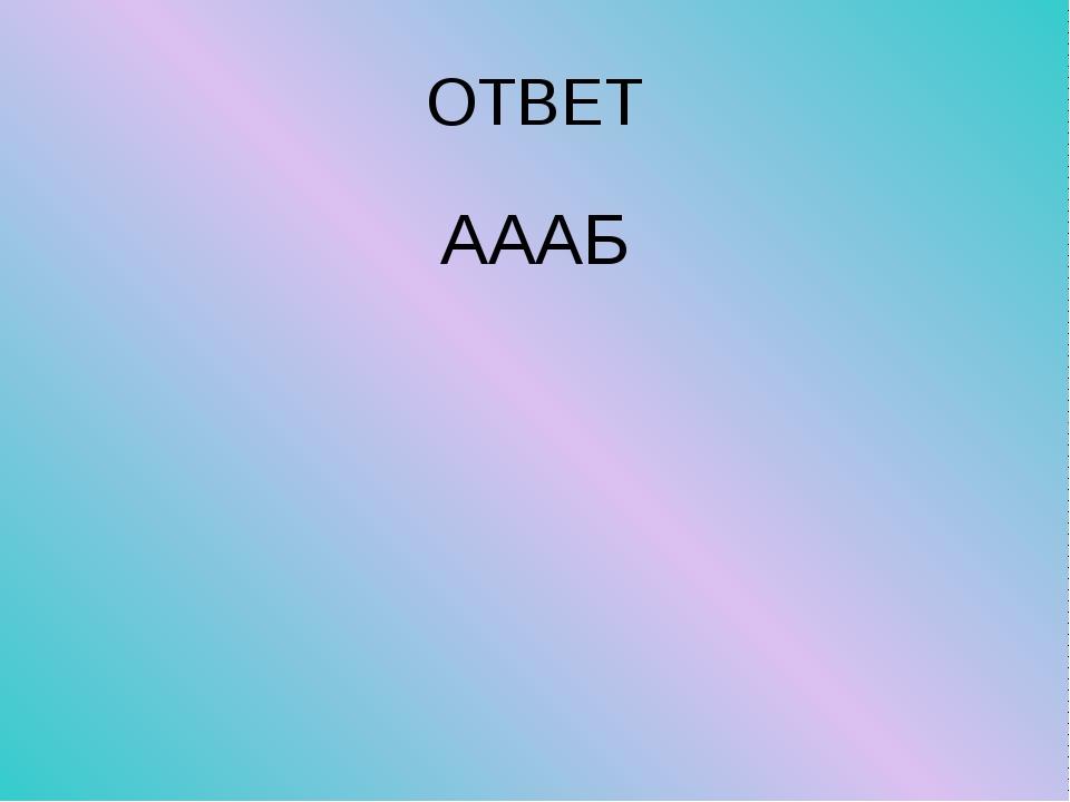 ОТВЕТ АААБ