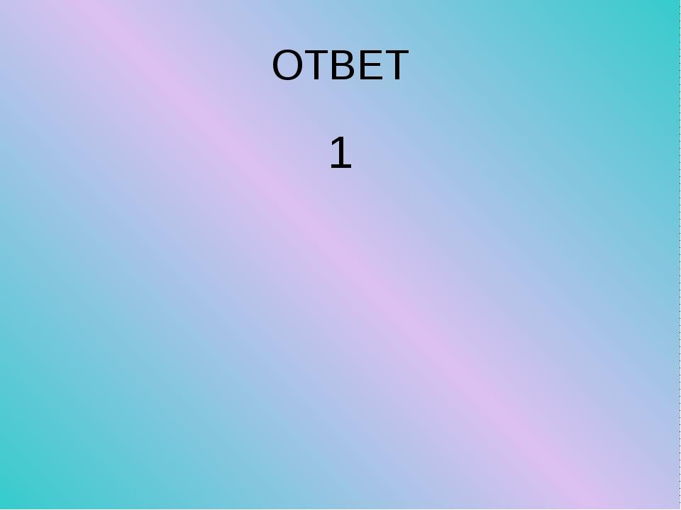 ОТВЕТ 1