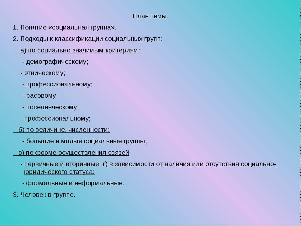 План темы. 1. Понятие «социальная группа». 2. Подходы к классификации социаль...