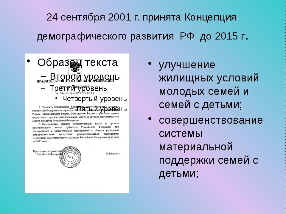24 сентября 2001 г. принята Концепция демографического развития РФ до 2015 г....
