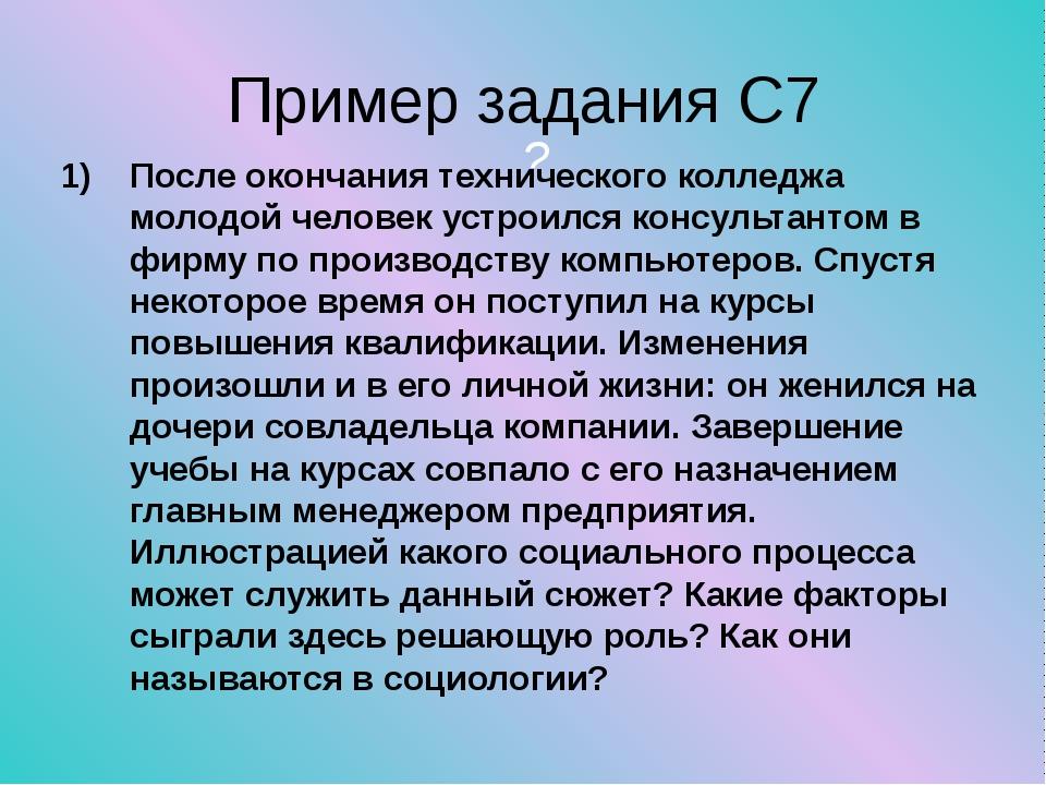 posle-okonchaniya-tehnicheskogo-kolledzha-molodoy-chelovek