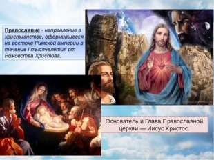 Православие - направление в христианстве, оформившееся на востоке Римской имп