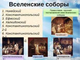 Вселенские соборы 1. Никейский 2. Константинопольский 3. Ефесский 4. Халкидон