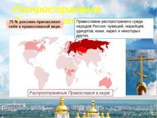 Распространение Православия Распространение Православия в мире. 75 % россиян