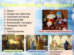 Православные праздники 1. Пасха 2. Рождество Христово 3. Сретение (встреча) 4