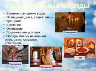 Православные обряды Великое освящение воды Освящение дома, вещей, пищи Крещен