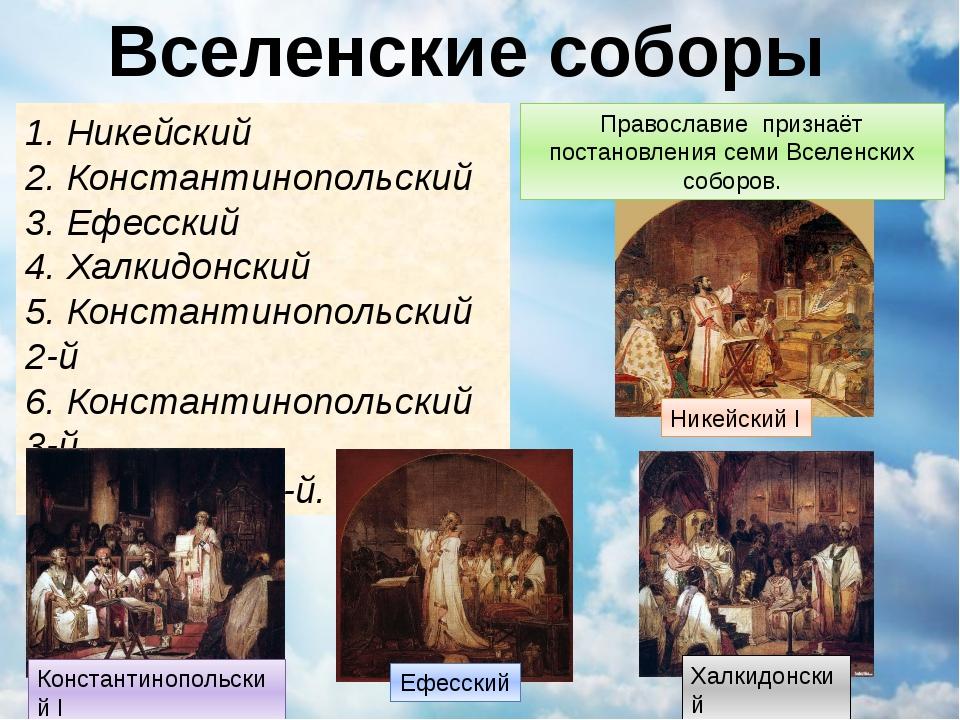 Вселенские соборы 1. Никейский 2. Константинопольский 3. Ефесский 4. Халкидон...