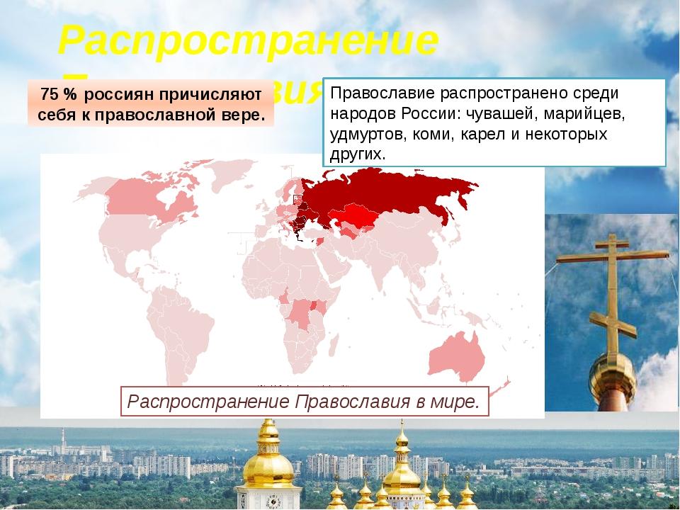 Распространение Православия Распространение Православия в мире. 75 % россиян...