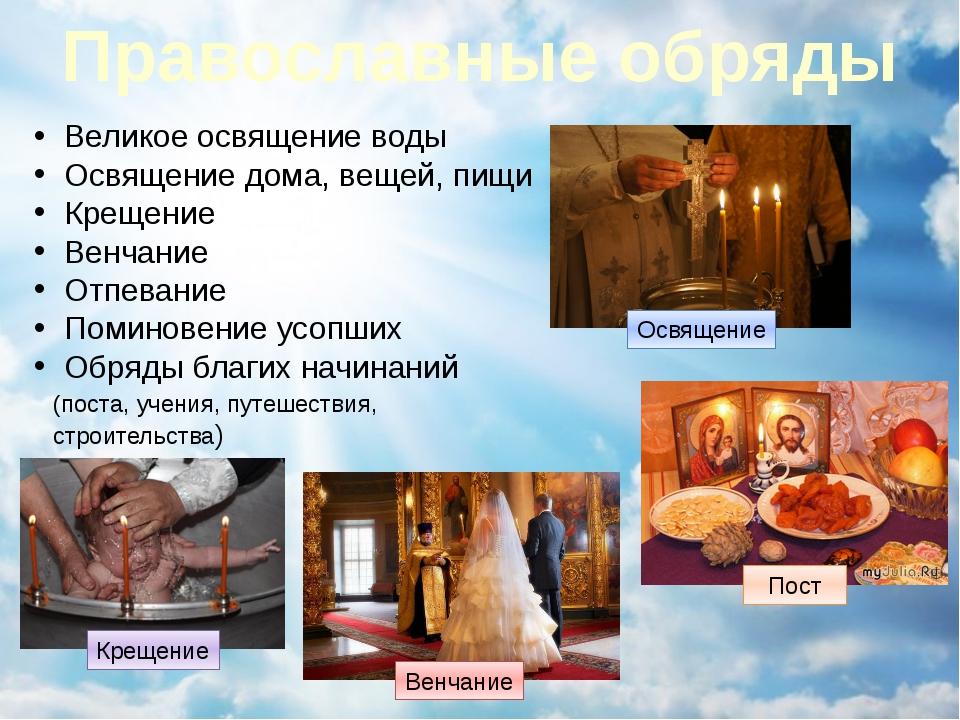Православные обряды Великое освящение воды Освящение дома, вещей, пищи Крещен...