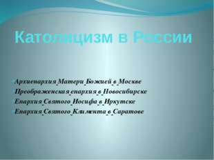 Католицизм в России Архиепархия Матери Божией в Москве Преображенская епархия