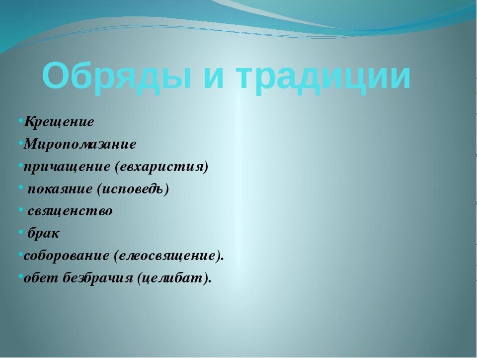 Обряды и традиции Крещение Миропомазание причащение (евхаристия) покаяние (ис...