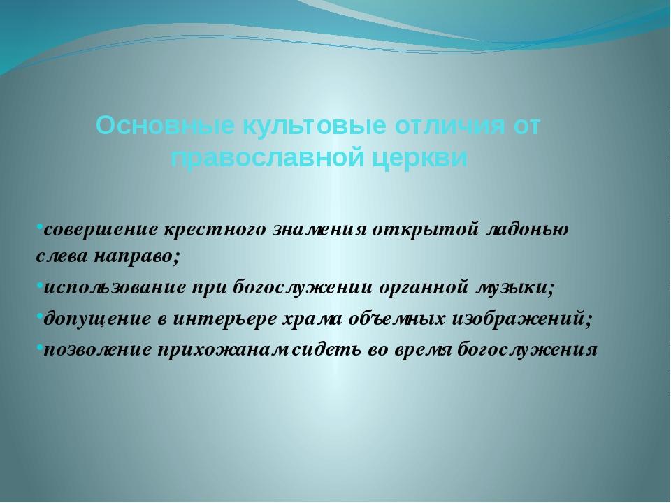 Основные культовые отличия от православной церкви совершение крестного знамен...