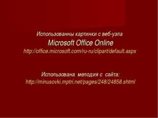 Использованны картинки с веб-узла Microsoft Office Online http://office.micro