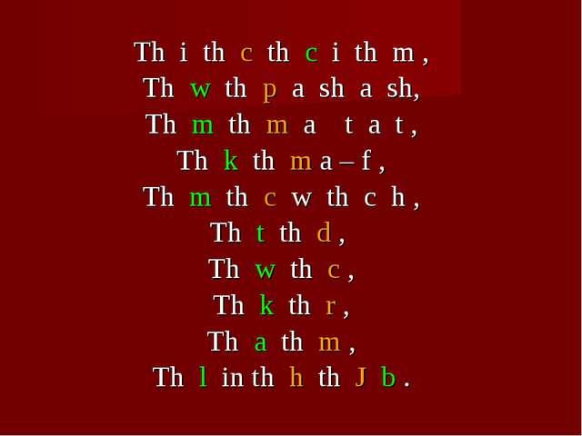 Th i th c th c i th m , Th w th p a sh a sh, Th m th m a t a t , Th k th m a...