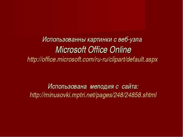 Использованны картинки с веб-узла Microsoft Office Online http://office.micro...
