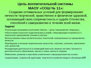Цель воспитательной системы МАОУ «СОШ № 11»: Создание оптимальных условий для