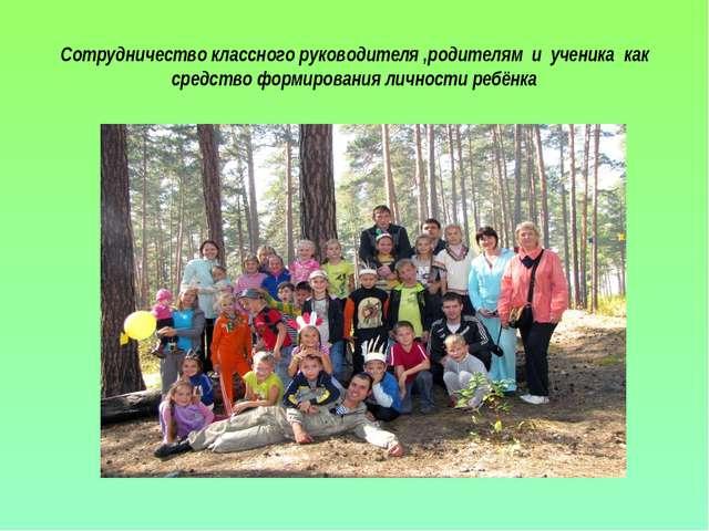 Сотрудничество классного руководителя ,родителям и ученика как средство форми...