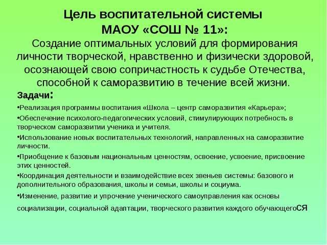 Цель воспитательной системы МАОУ «СОШ № 11»: Создание оптимальных условий для...