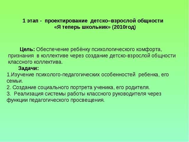 1 этап - проектирование детско–взрослой общности «Я теперь школьник» (2010го...
