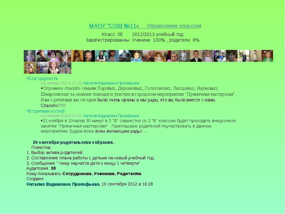 """МАОУ """"СОШ №11« Управление классом Класс: 3б 2012/2013 учебный год Зарегистри..."""