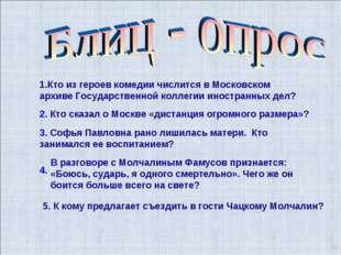 1.Кто из героев комедии числится в Московском архиве Государственной коллегии