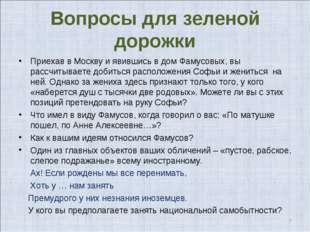 Вопросы для зеленой дорожки Приехав в Москву и явившись в дом Фамусовых, вы р
